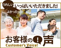 神戸、明石市やその周辺のエリア、その他地域のお客様の声