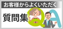 神戸、明石市やその周辺のエリア、その他地域のお客様からよくいただく質問集