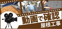 神戸、明石市やその周辺のエリア、その他地域の屋根工事を動画で確認