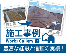 神戸、明石市やその周辺のエリア、その他地域の施工事例