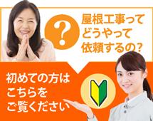 神戸、明石市やその周辺にお住まいの方で屋根工事がはじめての方へ