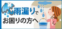 神戸、明石市やその周辺エリアで雨漏りでお困りの方へ