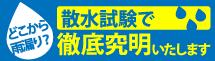 神戸、明石市やその周辺エリアの雨漏り対策、散水試験もお任せください