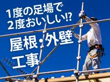 街の屋根やさん神戸西店では足場の有効活用をお勧めします