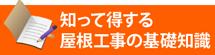 知って得する街の屋根やさん神戸西店の基礎知識