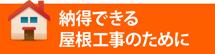 神戸、明石市やその周辺エリアで納得できる屋根工事のために