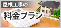 神戸、明石市やその周辺エリアへ、神戸西店の料金プランです