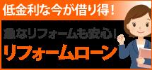 神戸、明石市やその周辺エリアへ、神戸西店のリフォームローンです