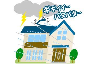 棟板金に被害を受ける家のイラスト