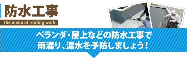 ベランダ・屋上の防水工事で雨漏り・漏水を予防しましょう