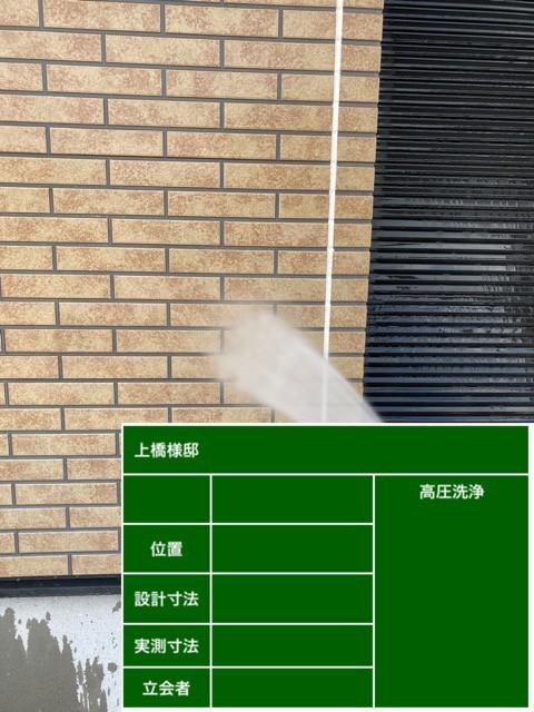 神戸市垂水区での色あせた外壁を高圧洗浄している様子
