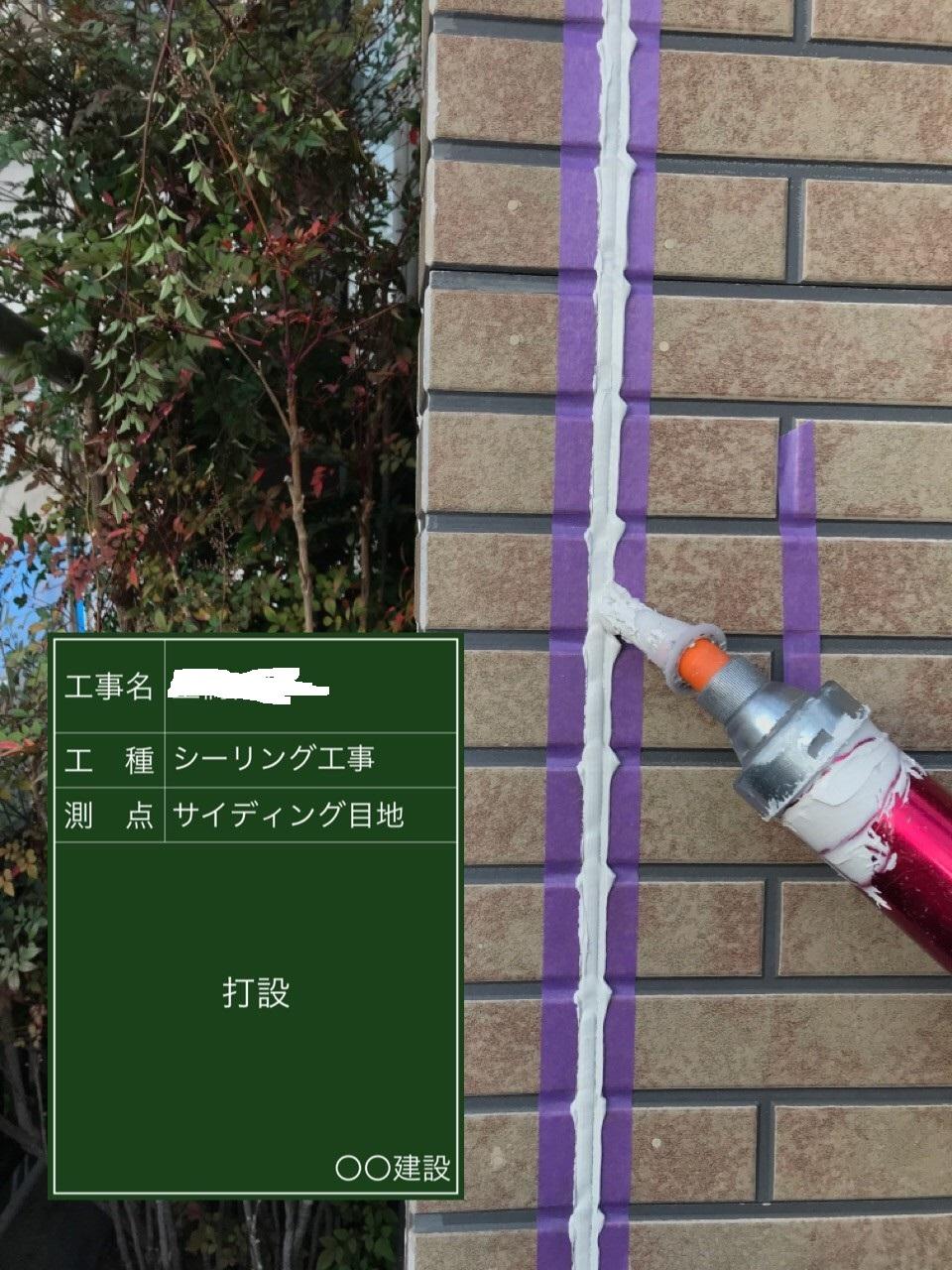 外壁塗装前にコーキングを打設している様子