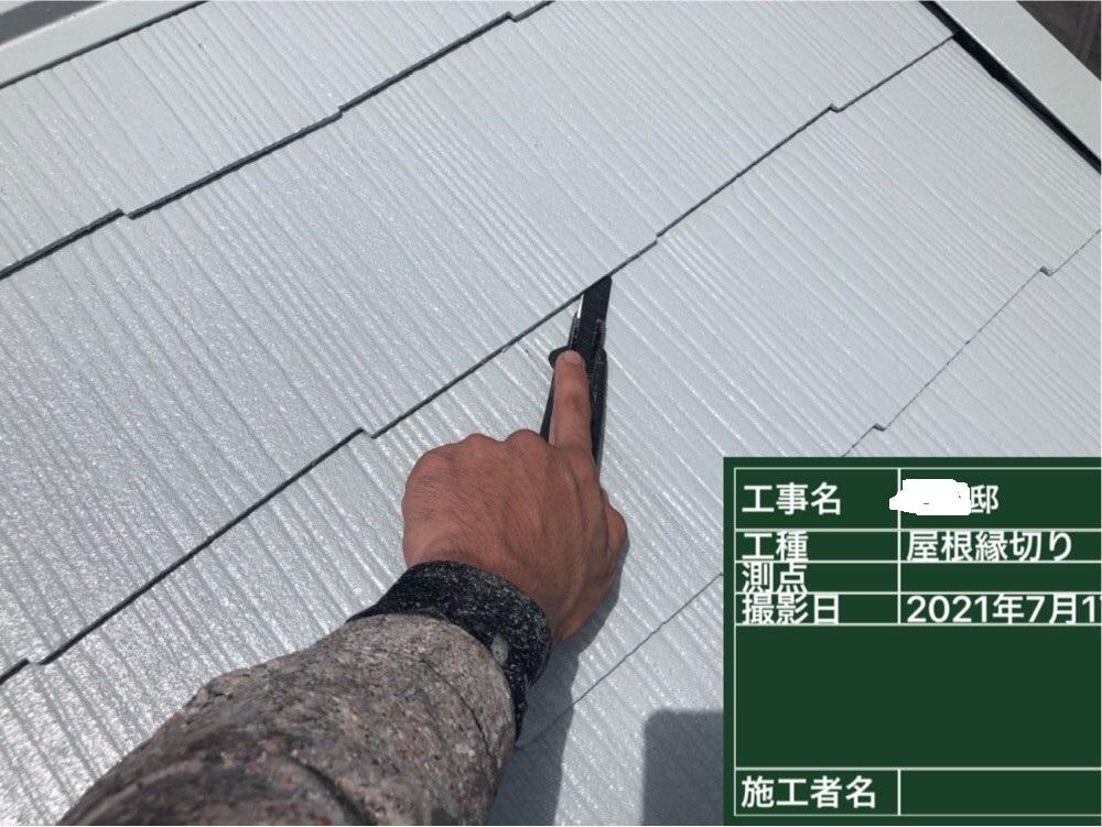 屋根塗装での縁切り作業は雨漏りを防ぐための大事な作業