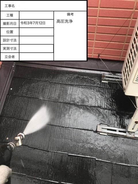 遮熱塗料で屋根塗装する前に高圧洗浄している様子