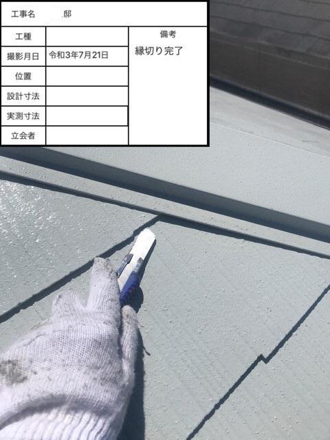 遮熱塗料を使用した屋根塗装で縁切り作業をしている様子