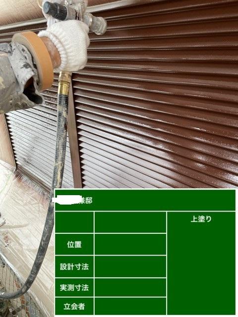 神戸市西区での外壁塗り替えで雨戸を塗装している様子