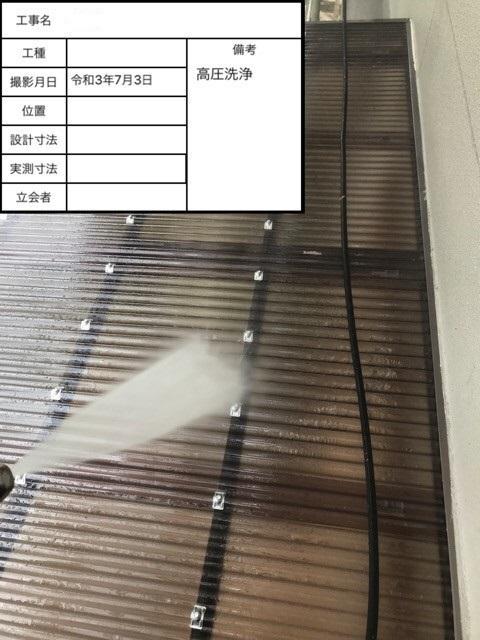 外壁塗り替えの高圧洗浄で波板を洗っている様子