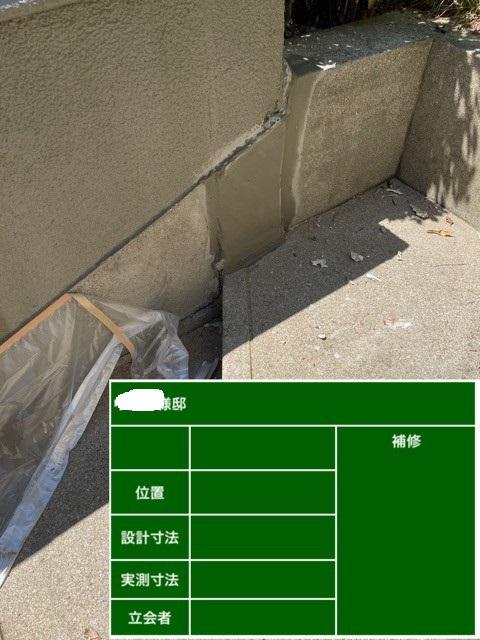 神戸市西区での擁壁塗装でひび割れた箇所を補修した様子