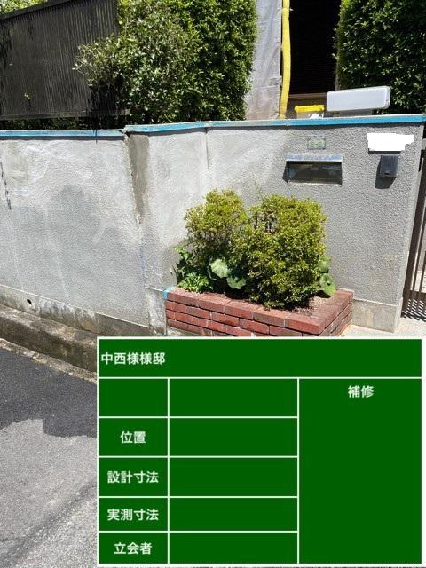 神戸市西区で擁壁塗装を行う前の様子