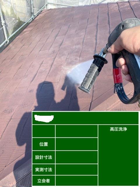 神戸市西区での屋根塗装工事で高圧洗浄している様子