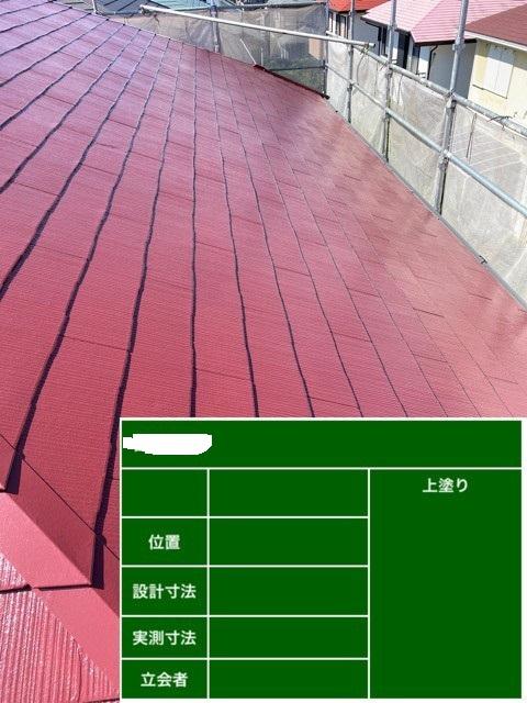 神戸市西区での屋根塗装工事で上塗りをした様子