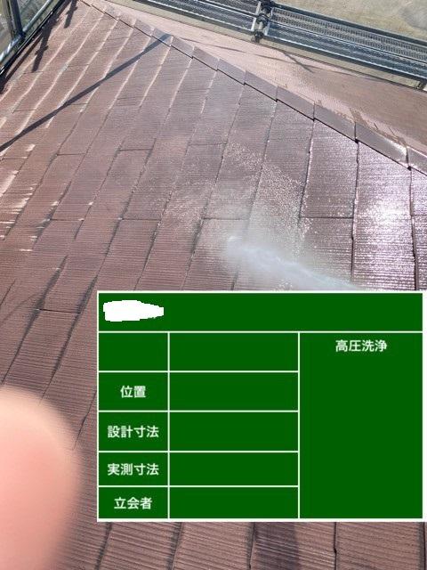屋根塗装工事で汚れを落とすために高圧洗浄している様子