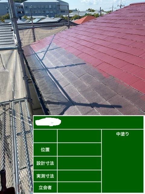 神戸市西区での屋根塗装工事で中塗りをしている様子