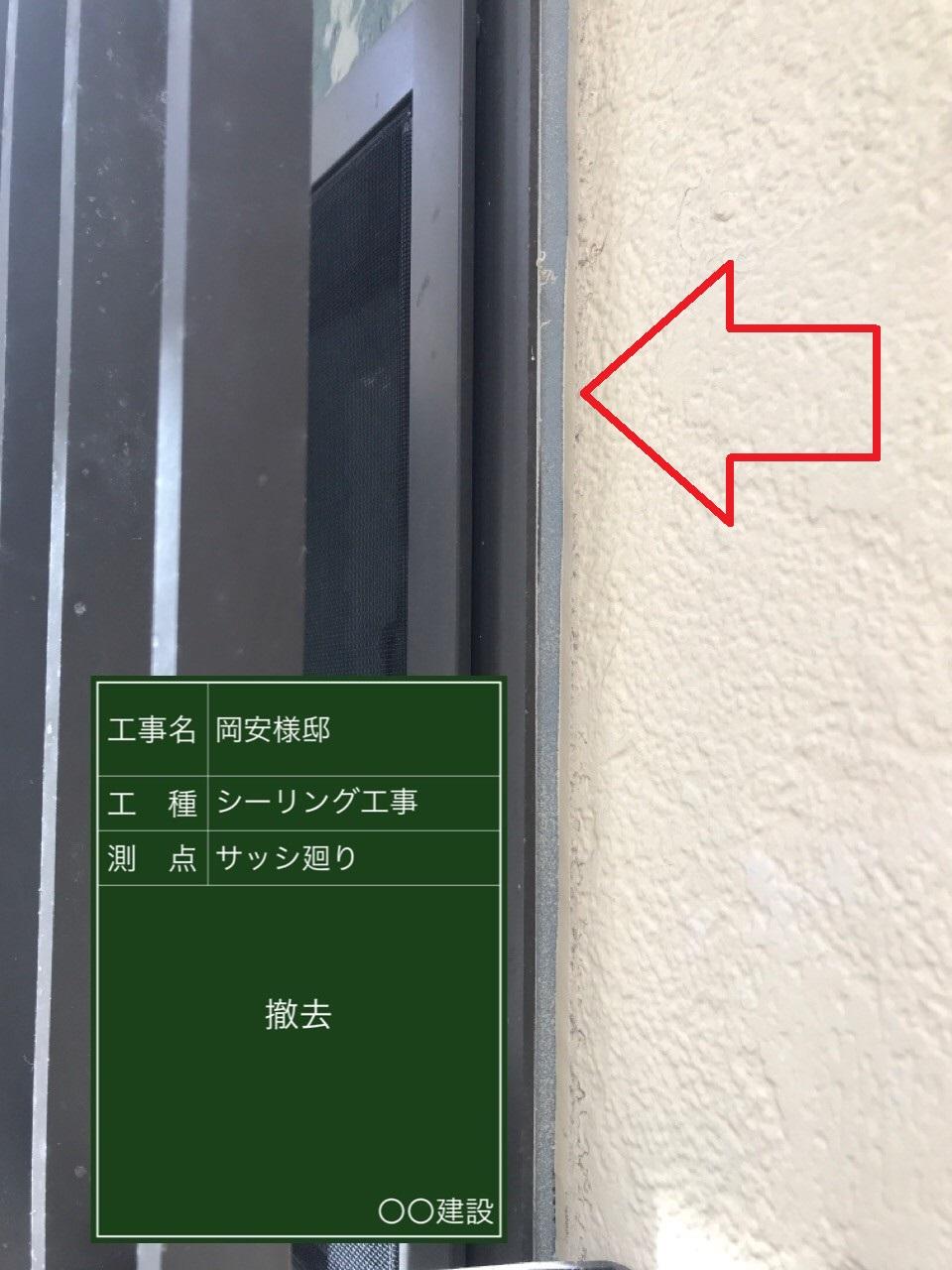 神戸市垂水区でサッシ廻りのコーキングを撤去した様子