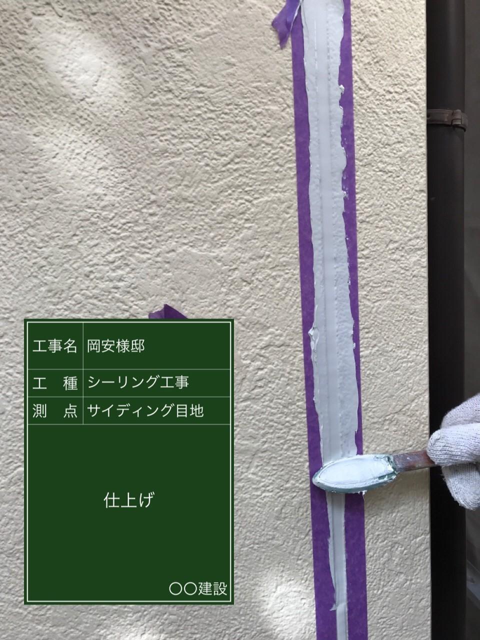 神戸市垂水区での外壁目地コーキング打ち替えでコーキングを抑えている様子