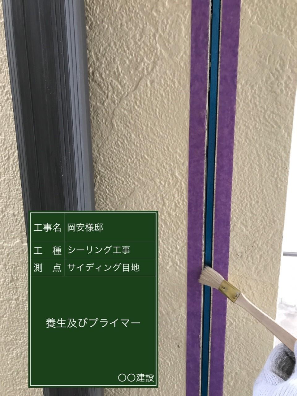 神戸市垂水区での外壁目地コーキング打ち替えで養生している様子