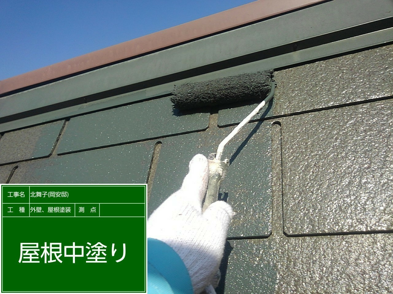 神戸市垂水区での外壁塗装工事でスレート部分を中塗りしている様子