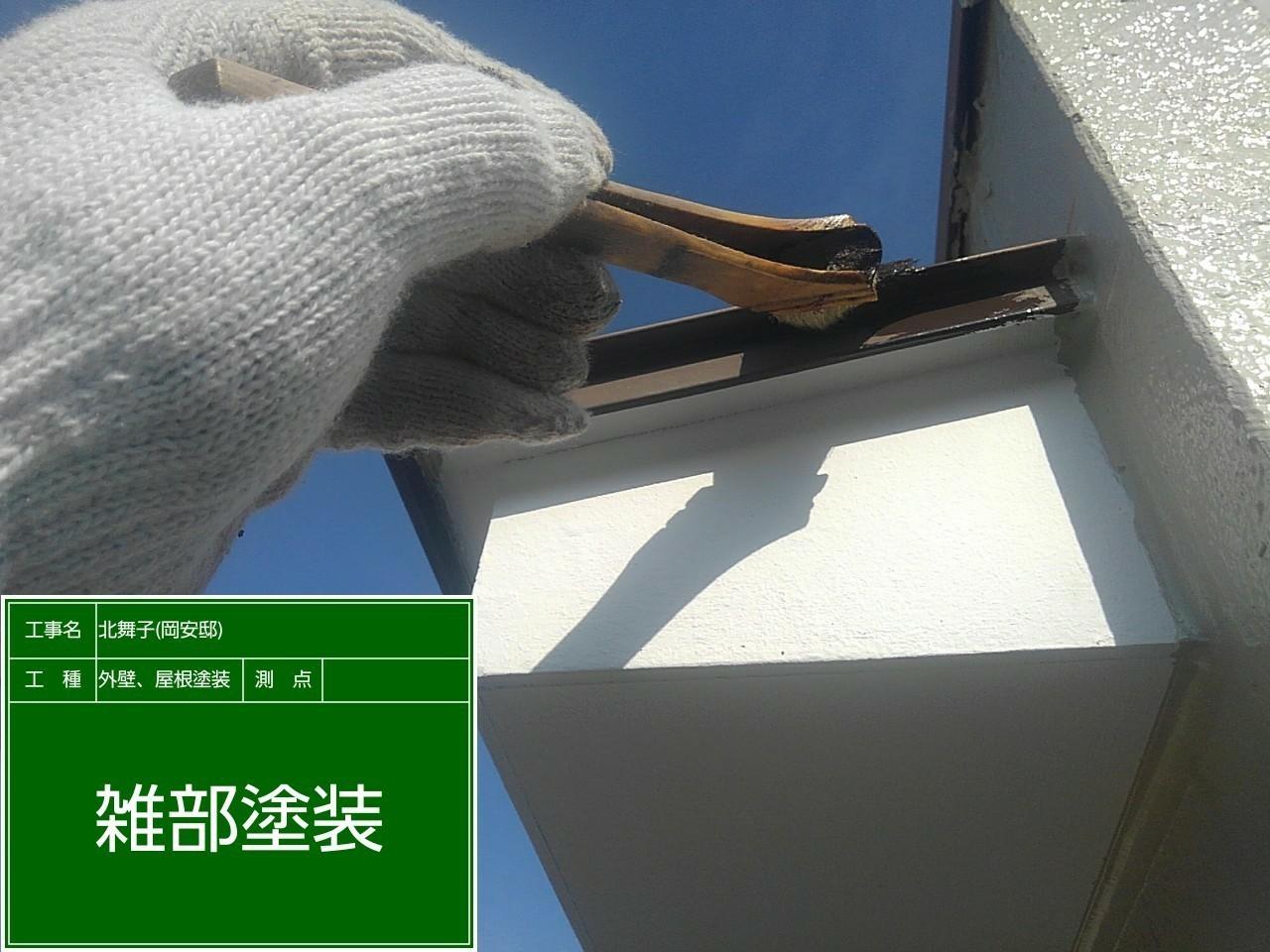 神戸市垂水区での外壁塗装工事で庇板金に塗装している様子