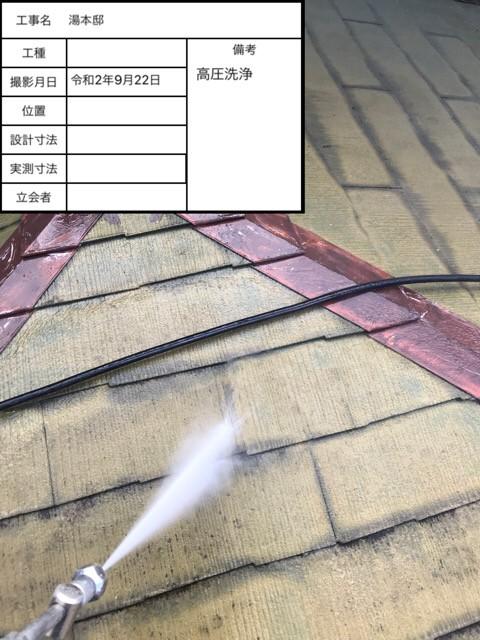 神戸市垂水区での屋根塗装で汚れをキレイに洗い流している様子