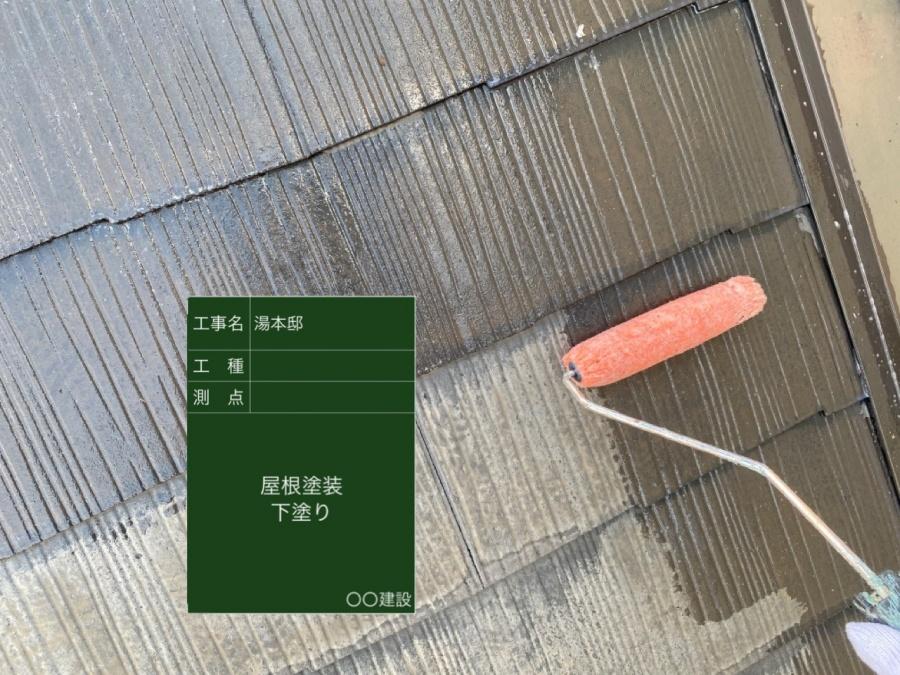 神戸市垂水区での屋根塗装で下塗りをしている様子