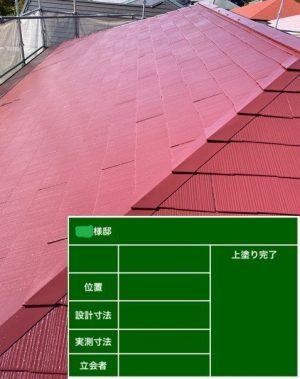 屋根塗装の上塗り完了