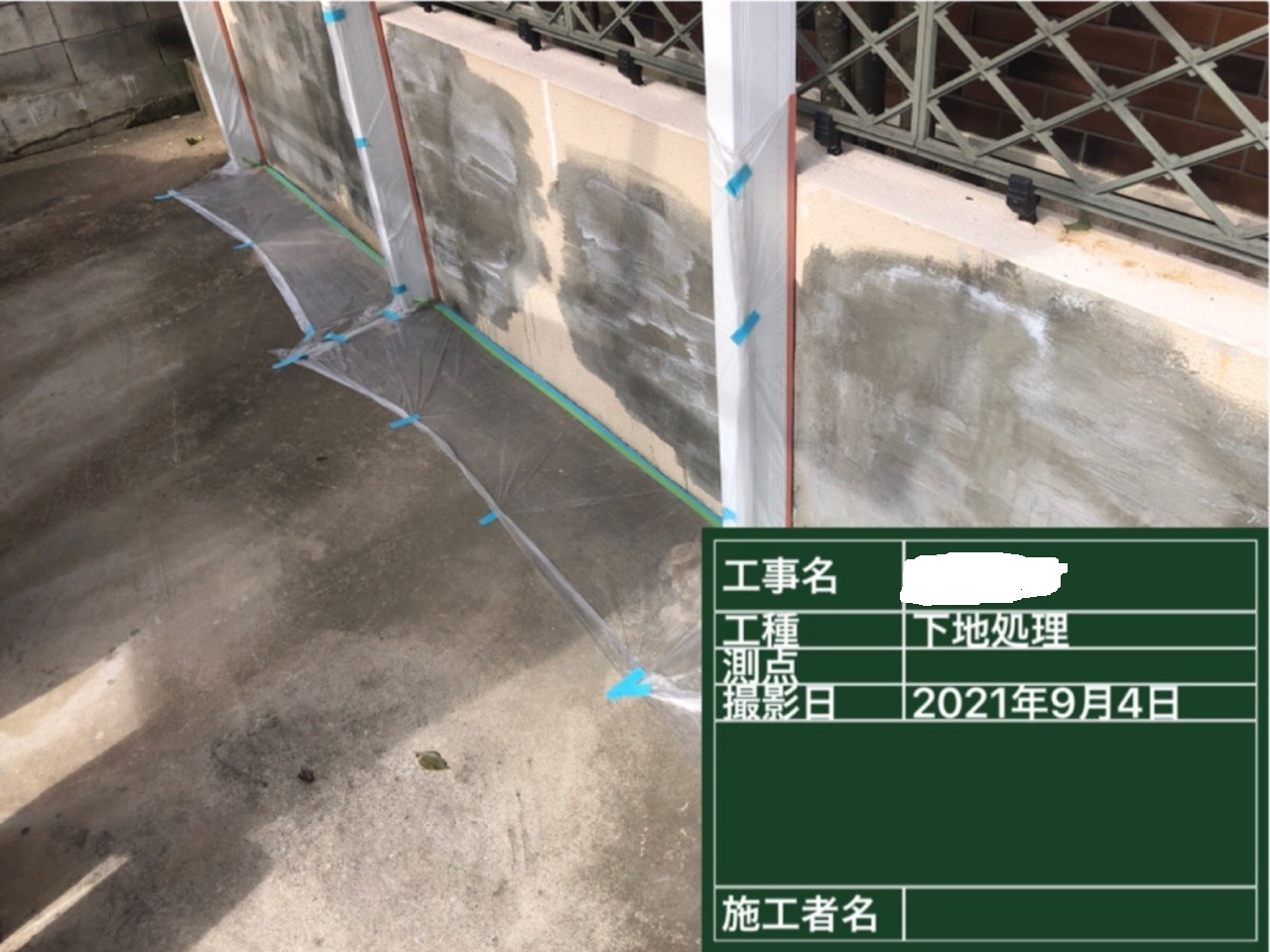 塗膜の剥がれた擁壁をセメントで補修した様子