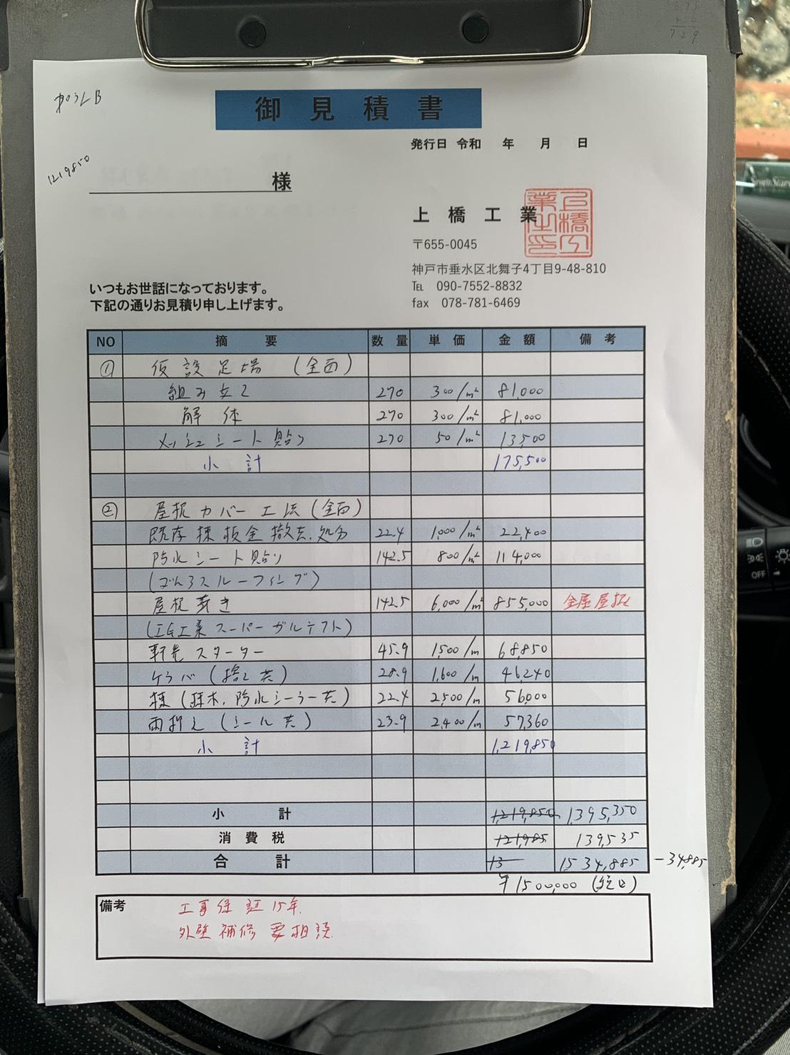 神戸市北区でご紹介する屋根工事費用でカバー工法のお見積もり