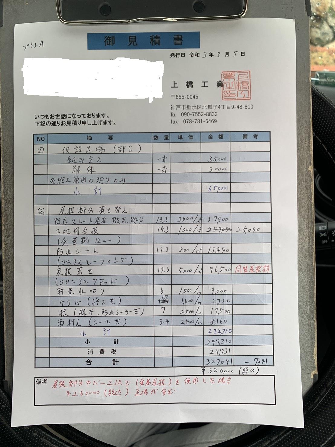 神戸市北区でご紹介する屋根工事費用で部分的な葺き替え工事の費用