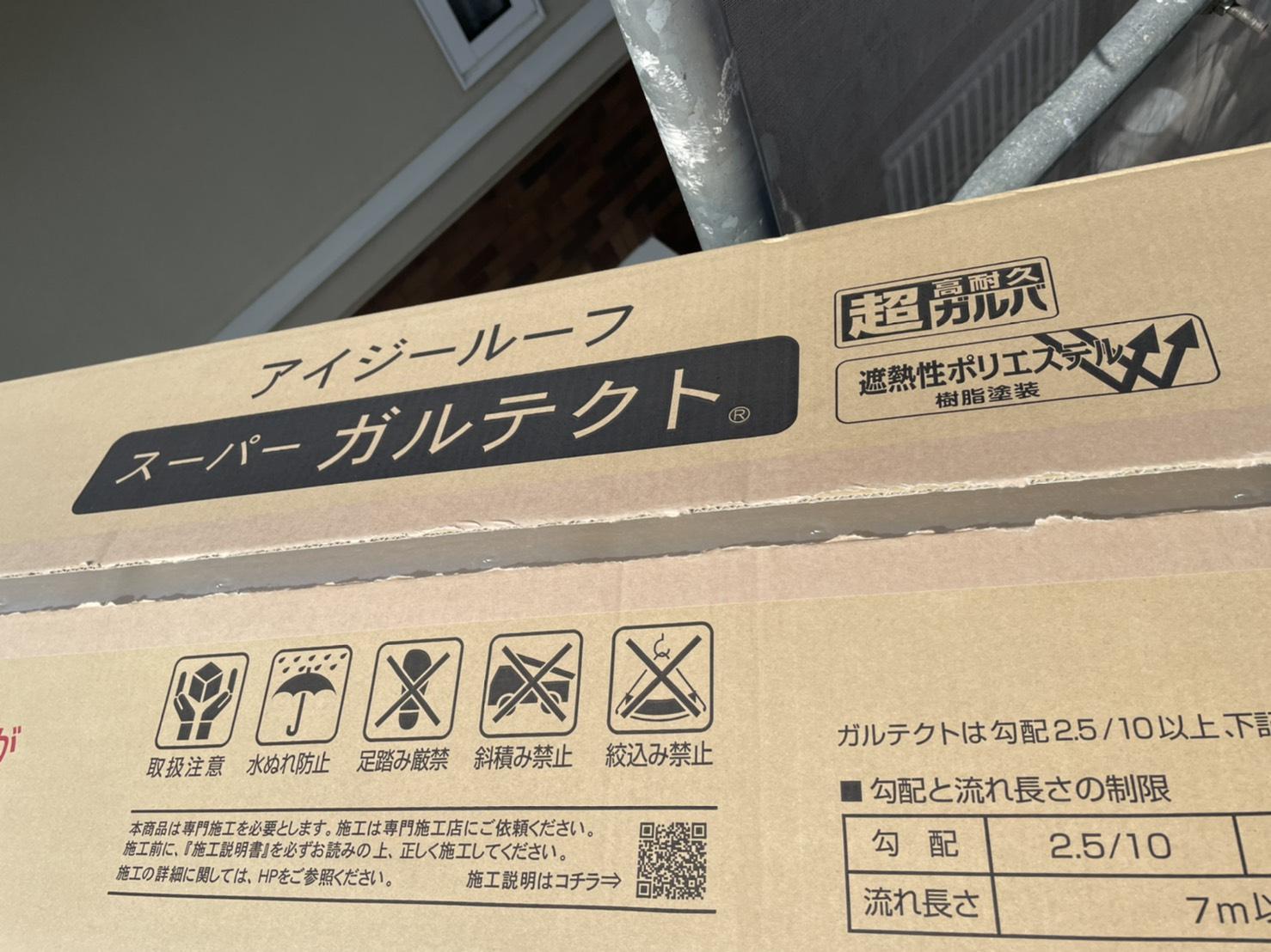 神戸市垂水区での屋根工事で使用した屋根材