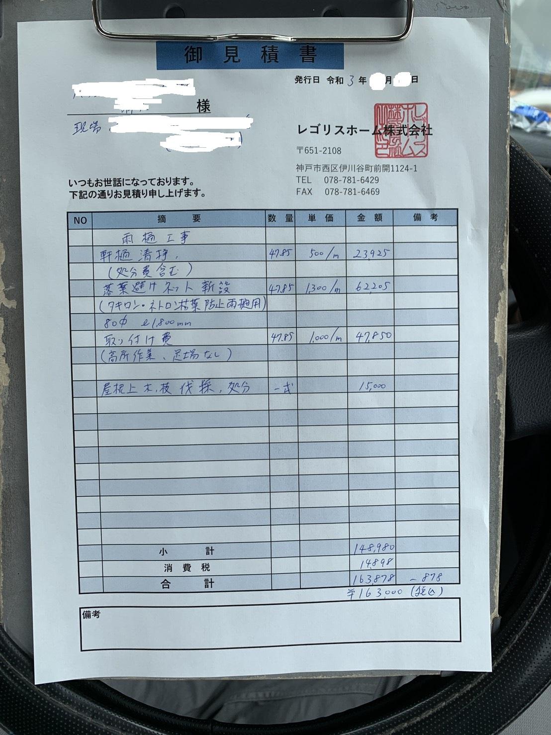 加古川市で大雨による雨樋からの水漏れを解消するためのお見積もり