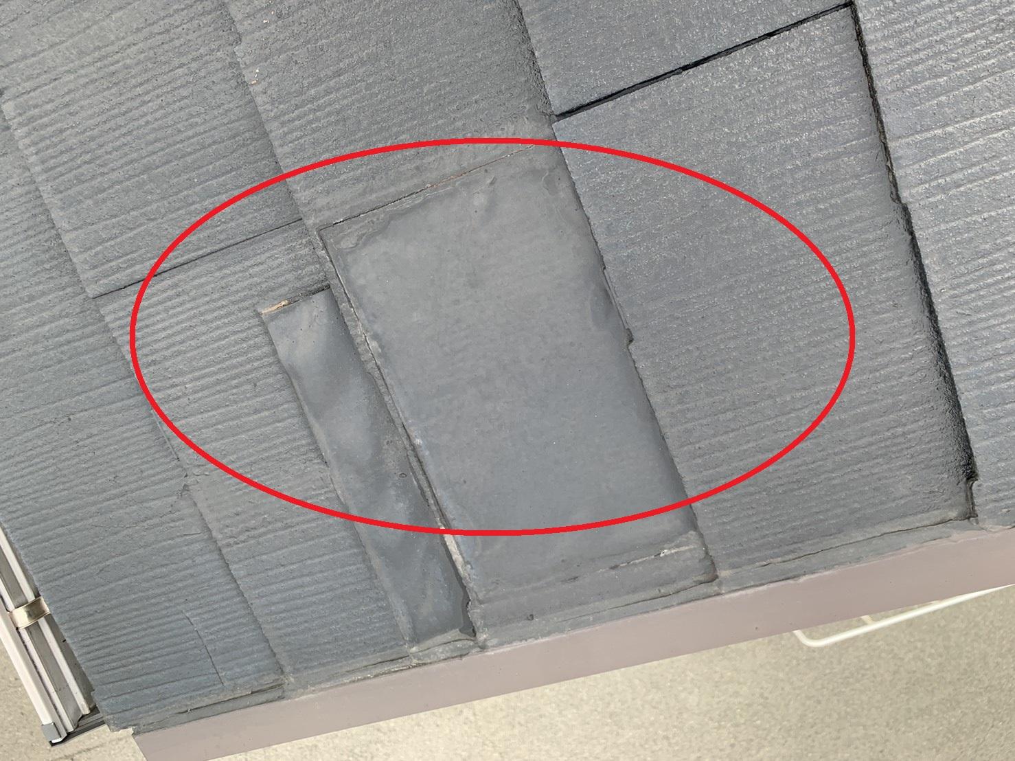 雨漏りしているスレート屋根の補修跡