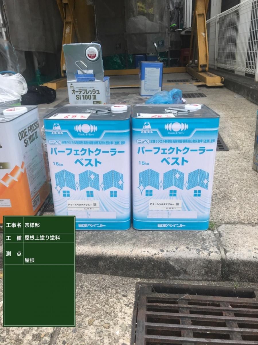 神戸市での断熱屋根塗装で使用した断熱塗料