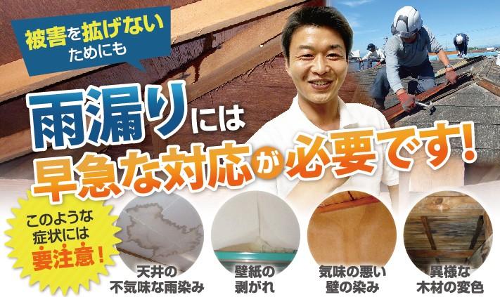 雨漏りの点検・補修は街の屋根やさん神戸西店にお任せ下さい