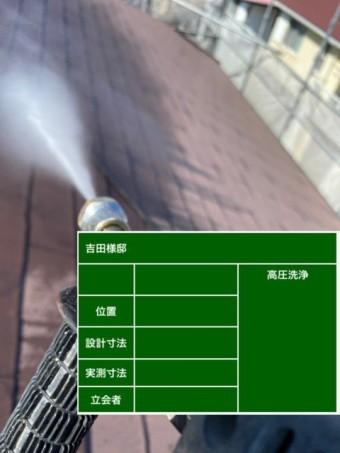 屋根を高圧洗浄している様子