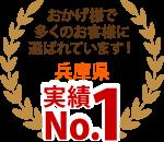 神戸、明石市やその周辺エリア、おかげさまで多くのお客様に選ばれています!