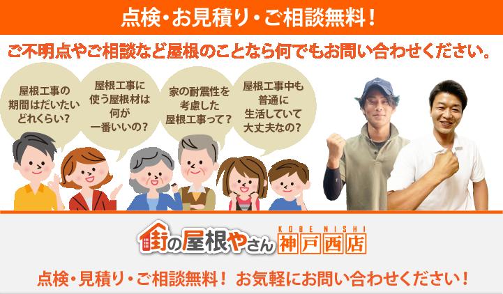 屋根工事・リフォームの点検、お見積りなら神戸西店にお問合せ下さい!