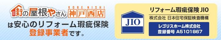 街の屋根やさん神戸西店は安心の瑕疵保険登録事業者です