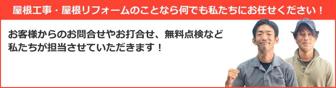 神戸市、三木市、明石市やその周辺エリアで屋根工事なら街の屋根やさん神戸西店にお任せ下さい!