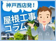 神戸、明石市やその周辺エリアの屋根工事コラム