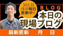 神戸市、三木市、明石市やその周辺エリア、その他地域のブログ